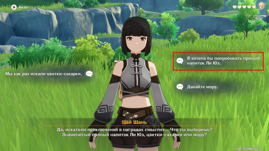 Genshin Impact Лечебный родник Встреча: Барбара - Акт I