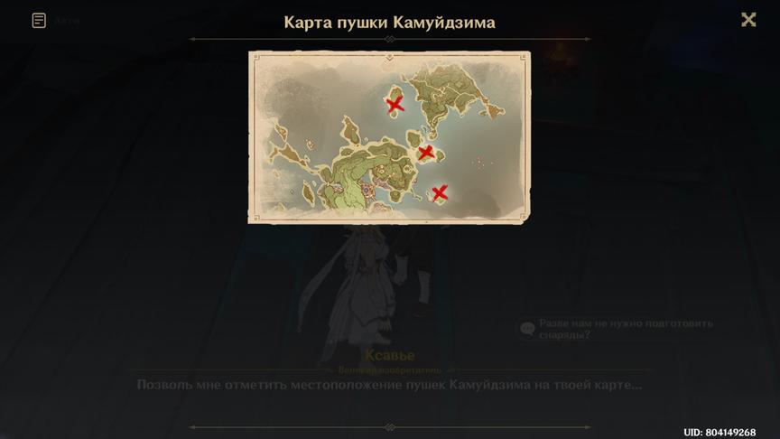 Genshin Impact 2.0 Сказания из Татары Как отрыть Павильон Сяккэи