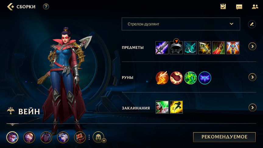 League of Legends: Wild Rift Билд Вейн Гайд