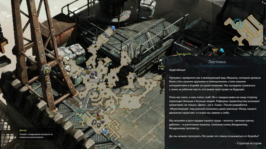 Скрытые истории Забастовка в гавани