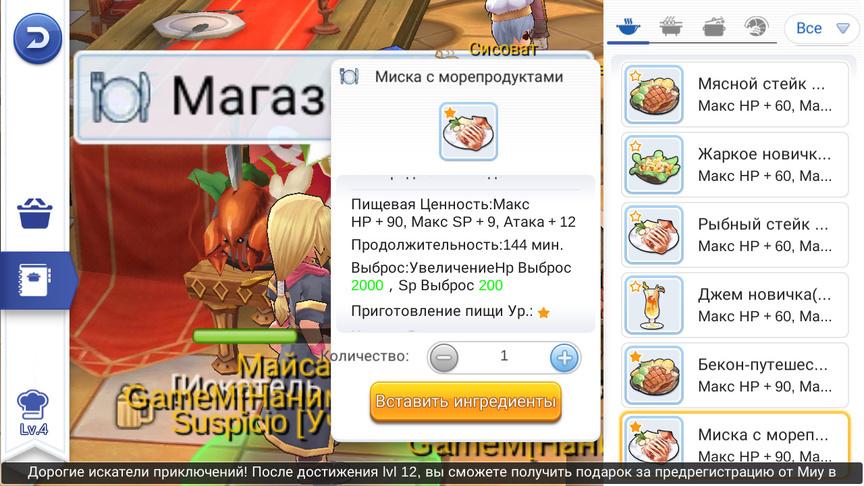 Ragnarok M Кулинарная книга рецептов